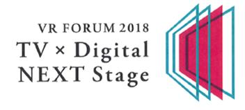 VR FORUM 2018 TV×Digital NEXT Stage